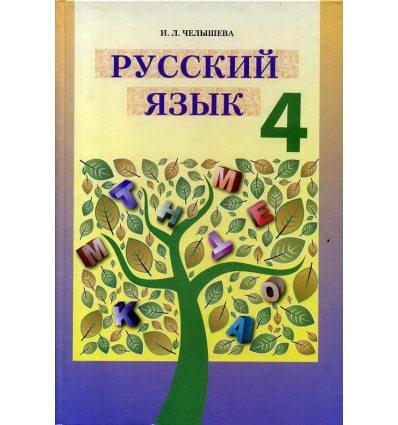 Учебник Русский язык 4 класс для школ с обучением на русском языке И.Л. Челышева