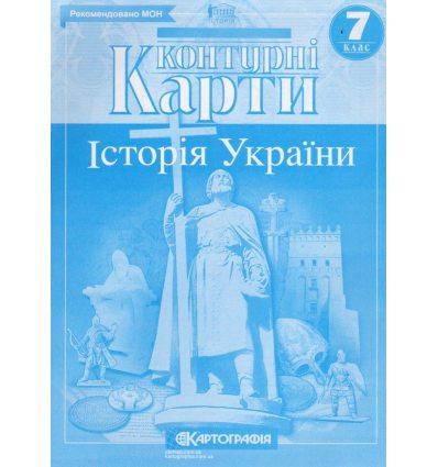 Контурні карти історії України 7 клас Картографія