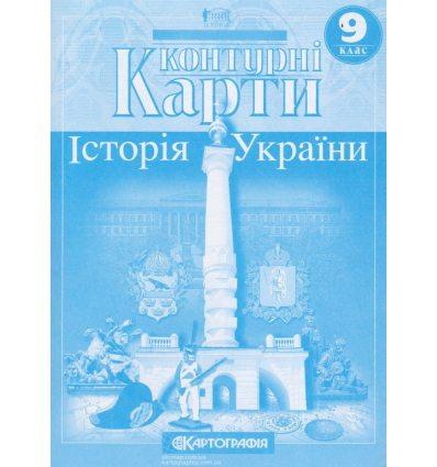 Контурные карты история Украины 9 класс Картография