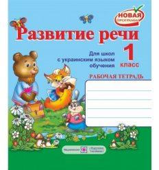 Рабочая тетрадь Развитие связной речи 1 класс Наумчук М.
