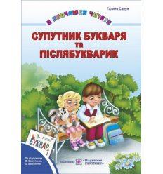Я навчаюся читати Супутник букваря та післябукварик (До підруч. Вашуленка М.) 1 клас Сапун Г.