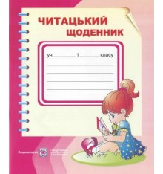Читацький щоденник 1 клас  Наумчук М.