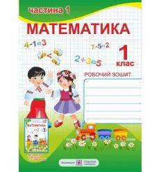 Робочий зошит Математика 1 клас Ч.1 Заїка А.