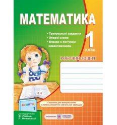Робочий зошит Математика (До підруч. Рівкінд Ф. та ін.) 1 клас Корчевська О.