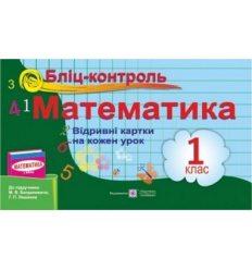 Бліц-контроль Математика (До підруч. Богдановича М.) 1 клас Корчевська О.