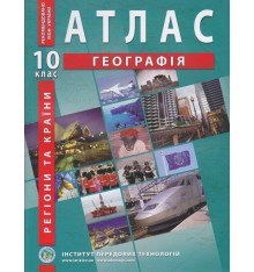 Атлас География мира 10 класс ИПТ
