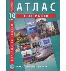 Атлас географія 10 клас (регіони та країни) ІПТ