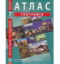 Атлас Географія материків і океанів 7 клас ІПТ