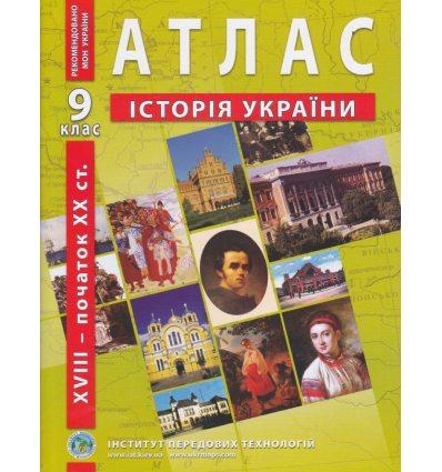Атлас історія України 9 клас ІПТ