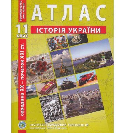 Атлас історія України 11 клас ІПТ