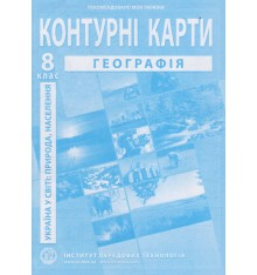 Контурні карти географія України 8 клас ІПТ