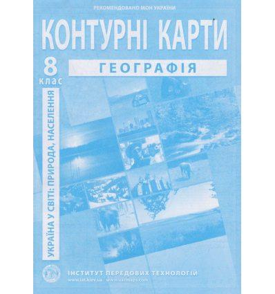 Контурные карты география Украина в мире 8 клас ИПТ