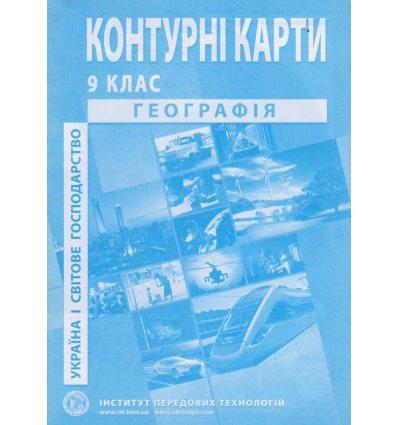 Контурные карты география Украины 9 класс ИПТ