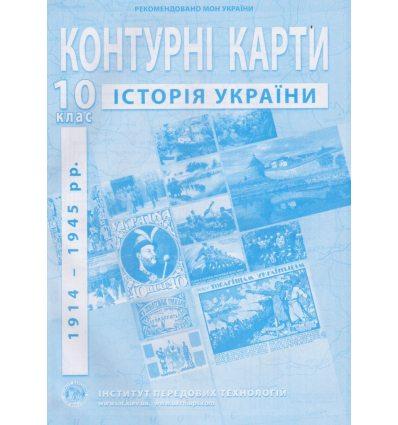 Контурные карты история Украины 10 класс ИПТ