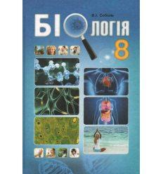 Підручник Біології 8 клас Соболь В.І.