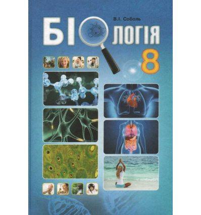 Підручник Біологія 8 клас Соболь В.І.