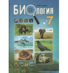 Учебник Биология 7 класс Соболь В.И. изд. Абетка