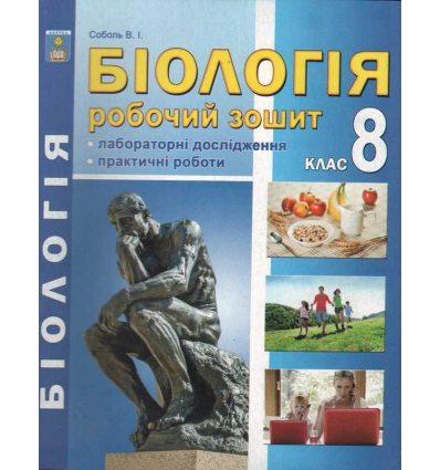 Робочий зошит Біологія 8 клас Соболь В.І.