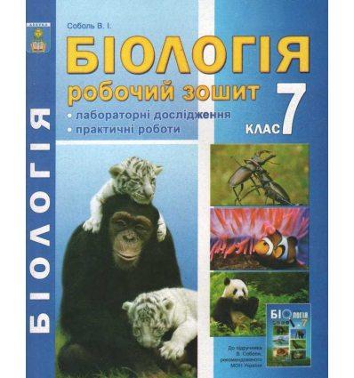 Робочий зошит Біологія 7 клас Соболь В.І.