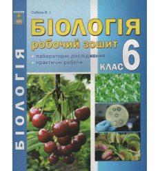 Робочий зошит Біологія 6 клас Соболь В.І.