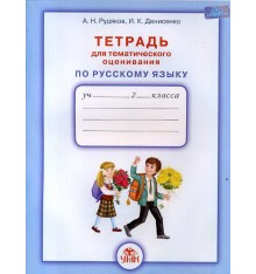 Тетрадь для тематического оценивания по русскому языку 2 класс А.Н. Рудяков, И.К. Денисенко