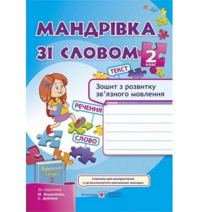 Зошит з розвитку зв'язного мовлення (до підр. Вашуленко М.) 2 клас Лабащук О.
