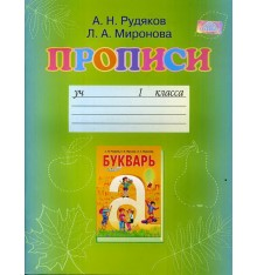 Прописи 1 класс А.Н. Рудяков,Л.А. Миронова