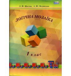 Посібник Логічна мозаїка 1 клас Л.Ф. Шостак, А.Ю. Мединська