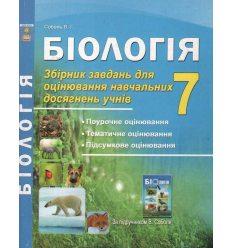 Тематичне оцінювання Біологія 7 клас Соболь В.