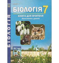 Книга для вчителя Біологія 7 клас Соболь В.