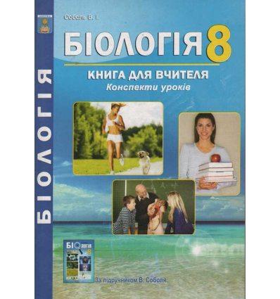 Книга для вчителя Біологія 8 клас Соболь В.