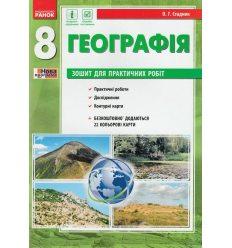 Зошит для практичних робіт з географії 8 клас Стадник О.Г.