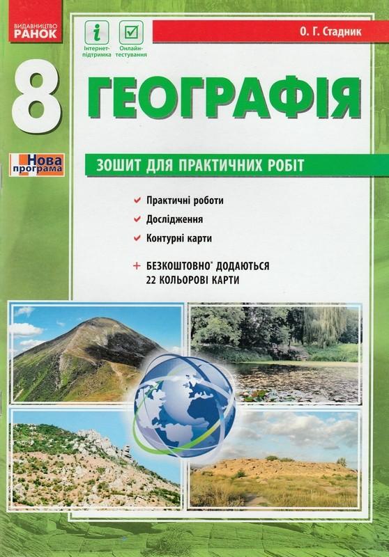 географії гдз клас з книга 8