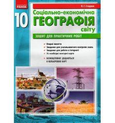Зошит для практичних робіт з географії 10 клас Стадник О.Г.