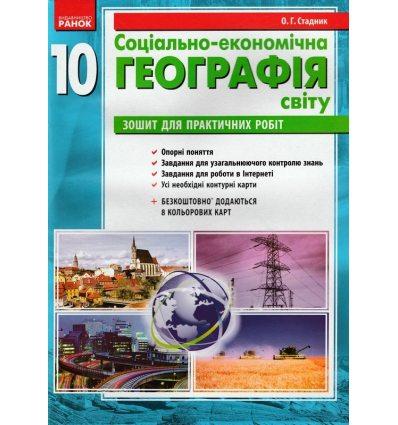 Книга по географии 10 класс пестушко уварова скачать | enmyoprec.