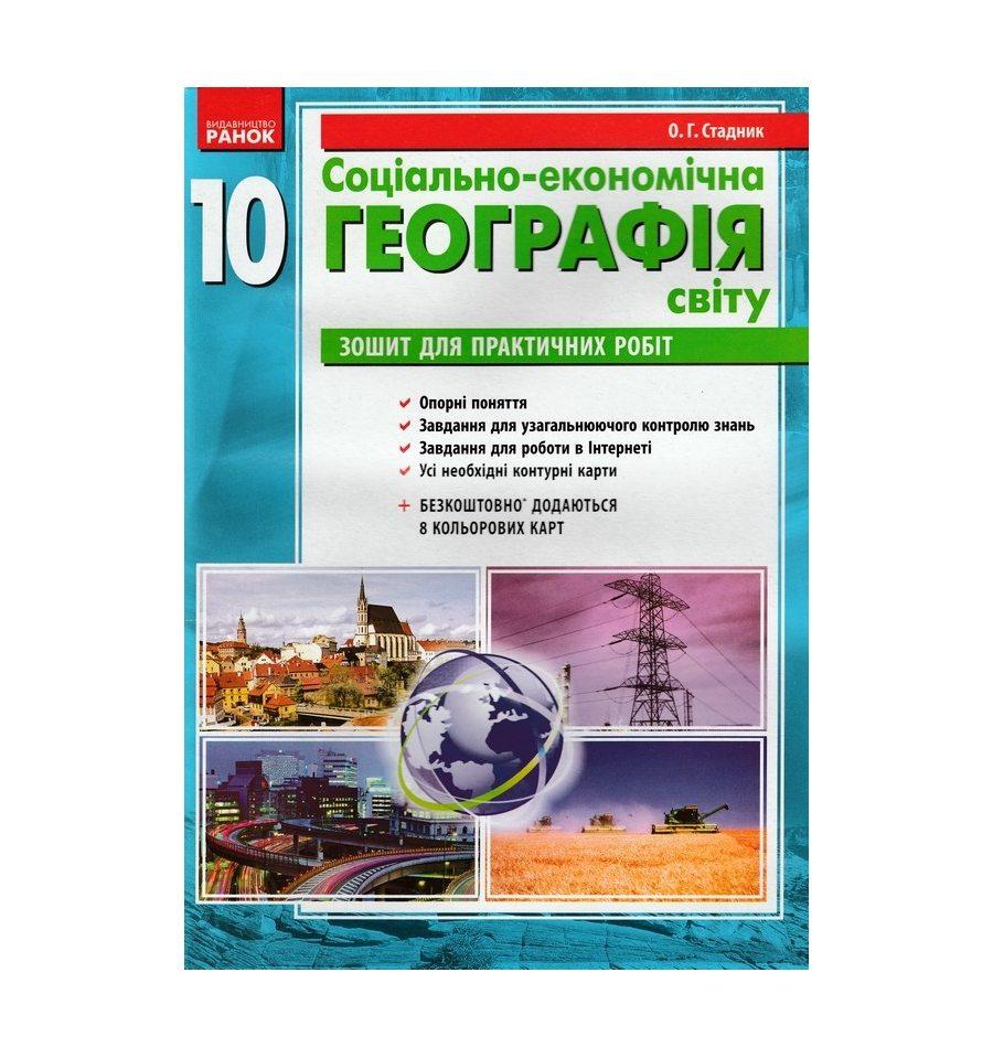 Ответы к тетради для практических работ по географии 10 класс о.г.стадник в.ф.вовк