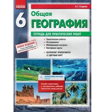Тетрадь для практических работ география 6 класс Стадник А.Г.