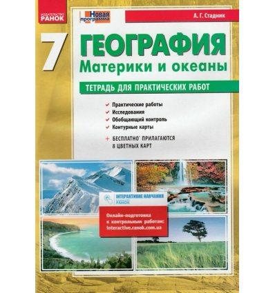 Тетрадь для практических работ география 7 класс Стадник А.Г.