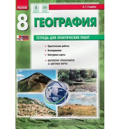 Тетрадь для практических работ география 8 класс Стадник А.Г.