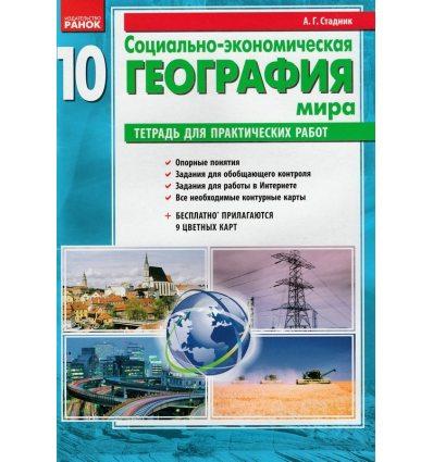 Тетрадь для практических работ география 10 класс Стадник А.Г.