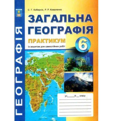 Зошит практикум Загальна географія 6 клас Кобернік С.Г., Коваленко Р.Р.