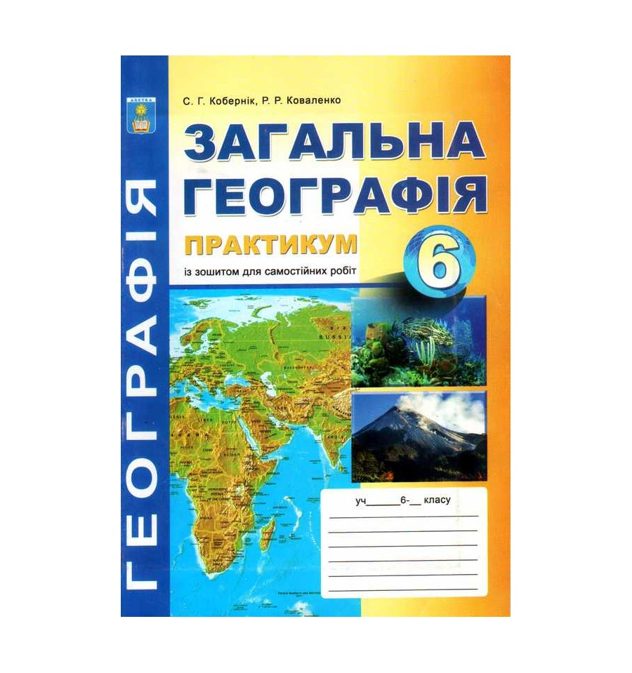 Гдз по географии с.г кобернік р.р коваленко 6 клас