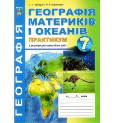 Практикум Географія материків і океанів 7 клас Кобернік С.Г., Коваленко Р.Р.