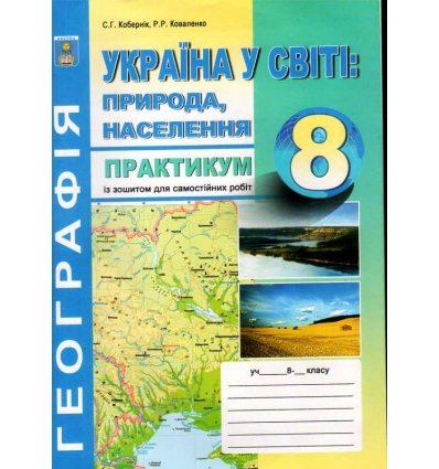 Практикум Україна у світі: природа, населення 8 клас Кобернік С.Г., Коваленко Р.Р.