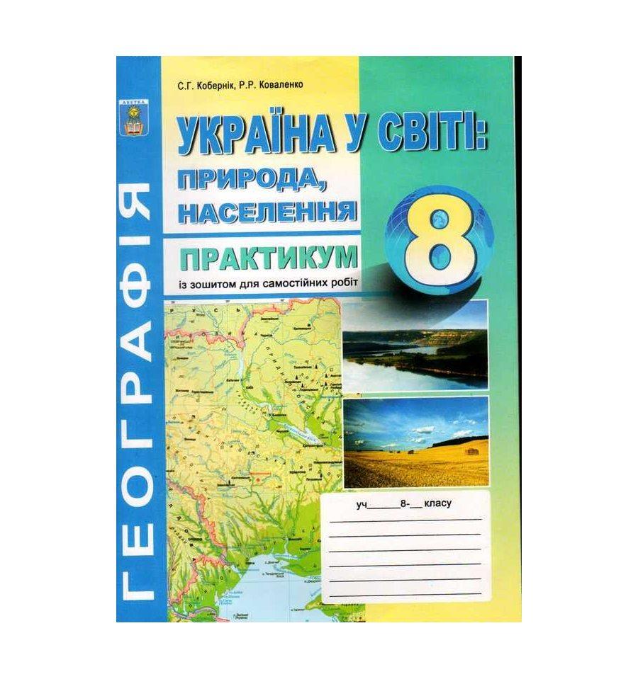 Коваленко.р.р география 10 решебник класс