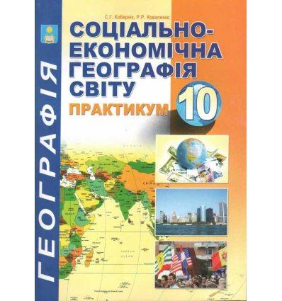 Практикум Економічна і соціальна географія світу 10 клас Кобернік С.Г., Коваленко Р.Р.