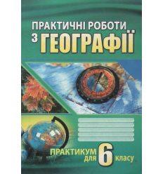 Практичні роботи з географії 6 клас Думанська Г.В., Вітенко І.М.