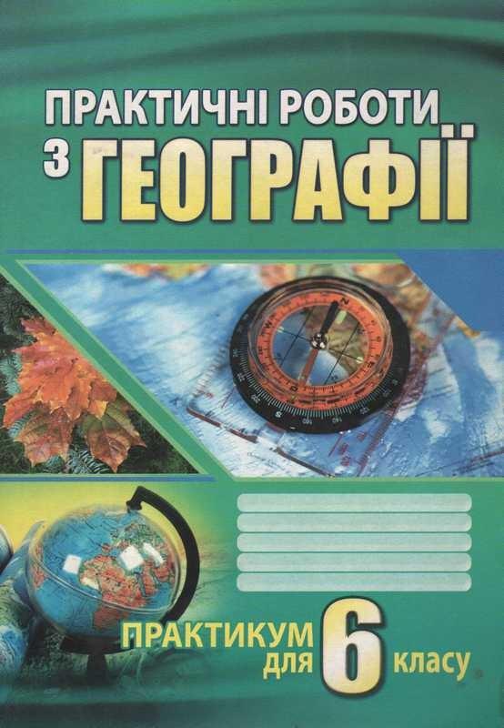 Гдз З Практичних Робіт З Географії 8 Клас Думанська