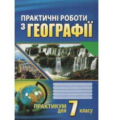 Практичні роботи з географії 7 клас Думанська Г.В., Вітенко І.М.
