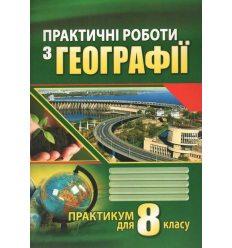 Практичні роботи з географії 8 клас Думанська Г.В., Вітенко І.М.